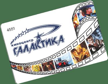 64b24d26a798a Кинотеатр «Галактика» (г. Омск) — Клубная карта