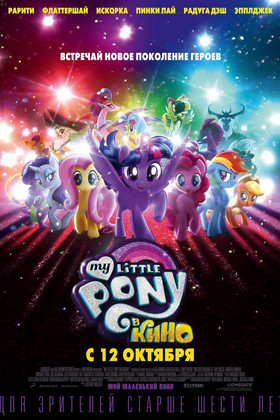 My Little Pony в кино (6+)