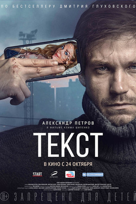 Текст (18+)