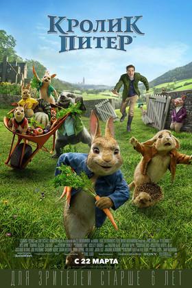 Кролик Питер (6+)