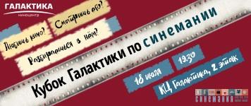 9c9e06fcf780f Кинотеатр «Галактика» (г. Омск) — Подарочные карты киноцентра Галактика