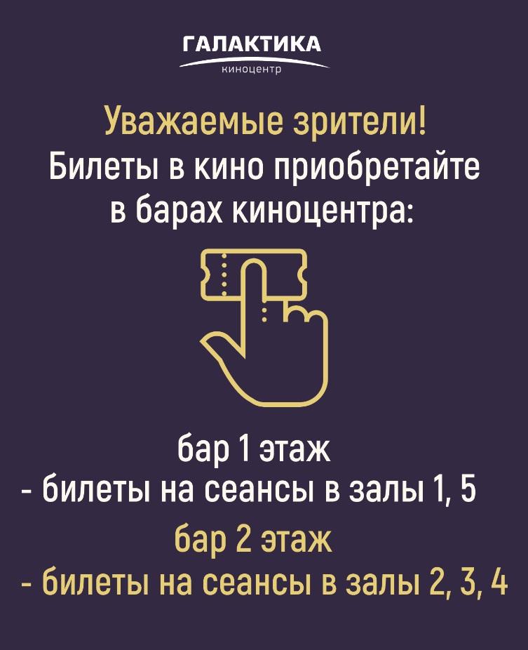 01e337d242f22 Кинотеатр «Галактика» (г. Омск) — Билеты в кино приобретайте в барах ...